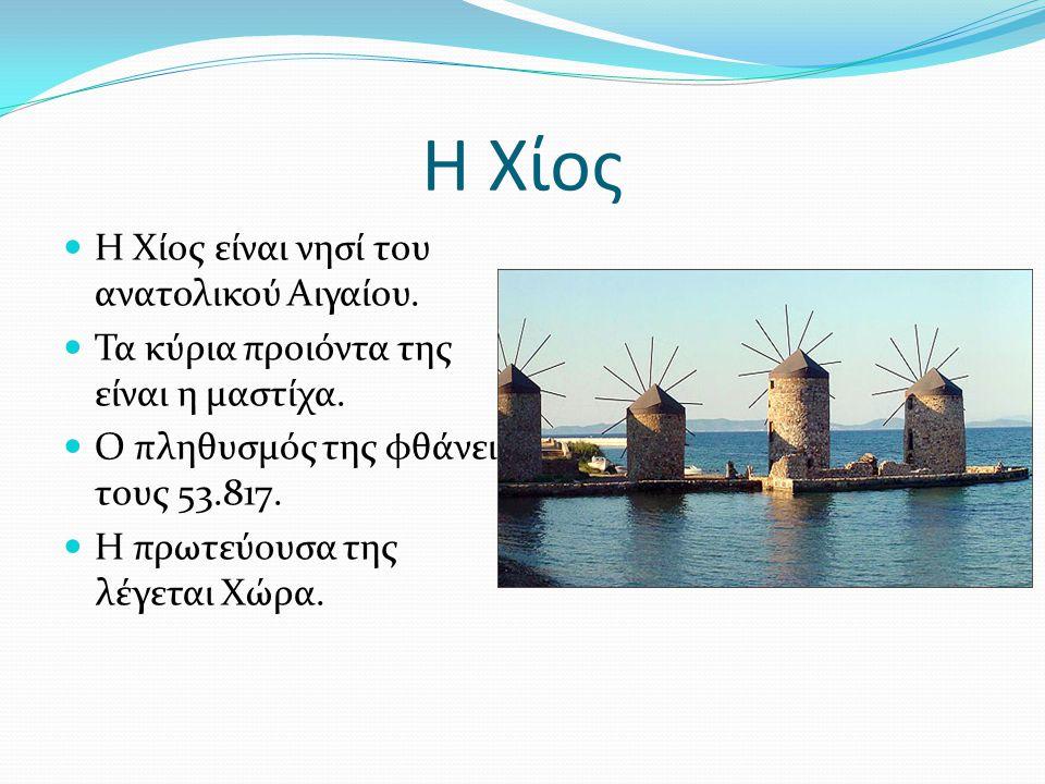 Η Χίος Η Χίος είναι νησί του ανατολικού Αιγαίου.