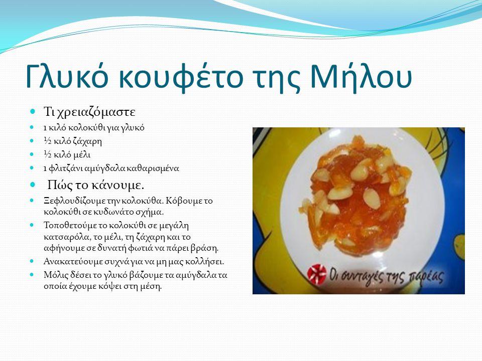 Γλυκό κουφέτο της Μήλου