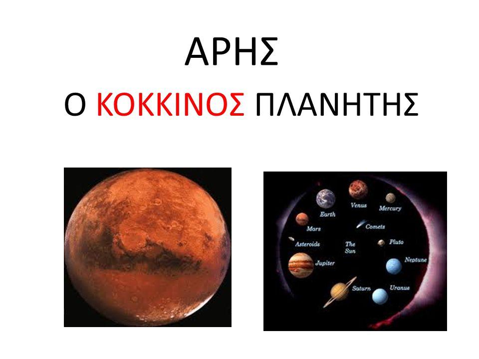 ΑΡΗΣ Ο ΚΟΚΚΙΝΟΣ ΠΛΑΝΗΤΗΣ