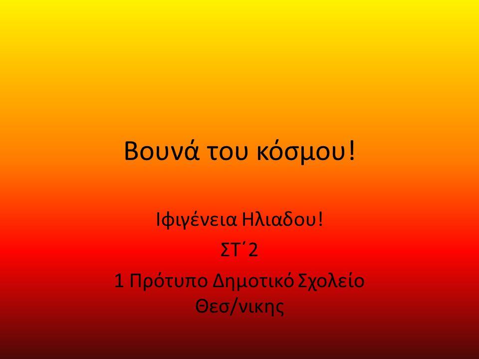 Ιφιγένεια Ηλιαδου! ΣΤ΄2 1 Πρότυπο Δημοτικό Σχολείο Θεσ/νικης