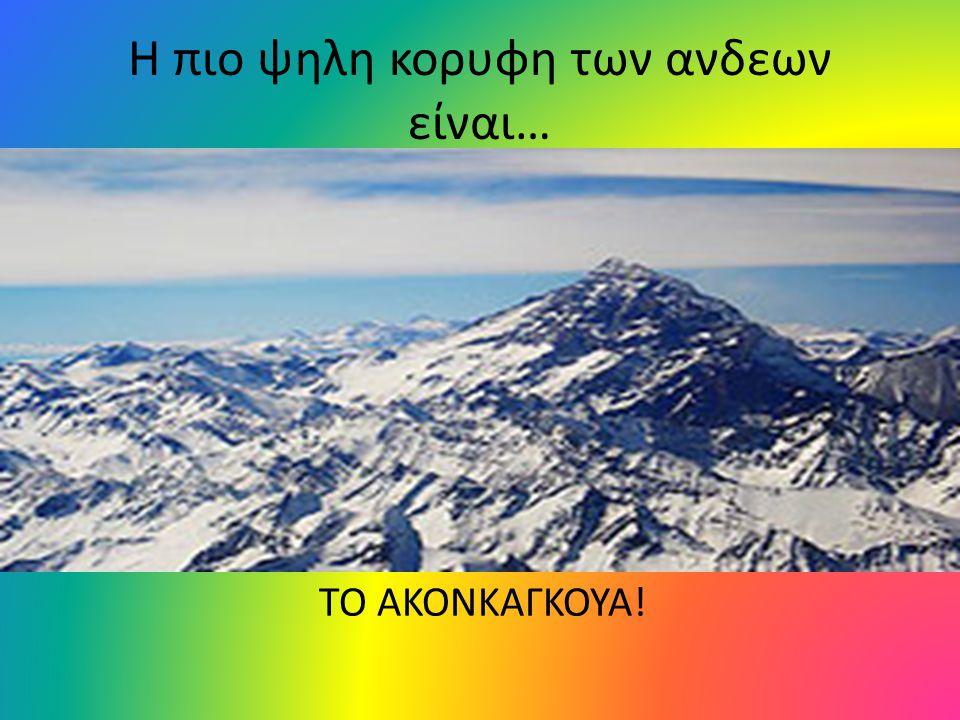Η πιο ψηλη κορυφη των ανδεων είναι…