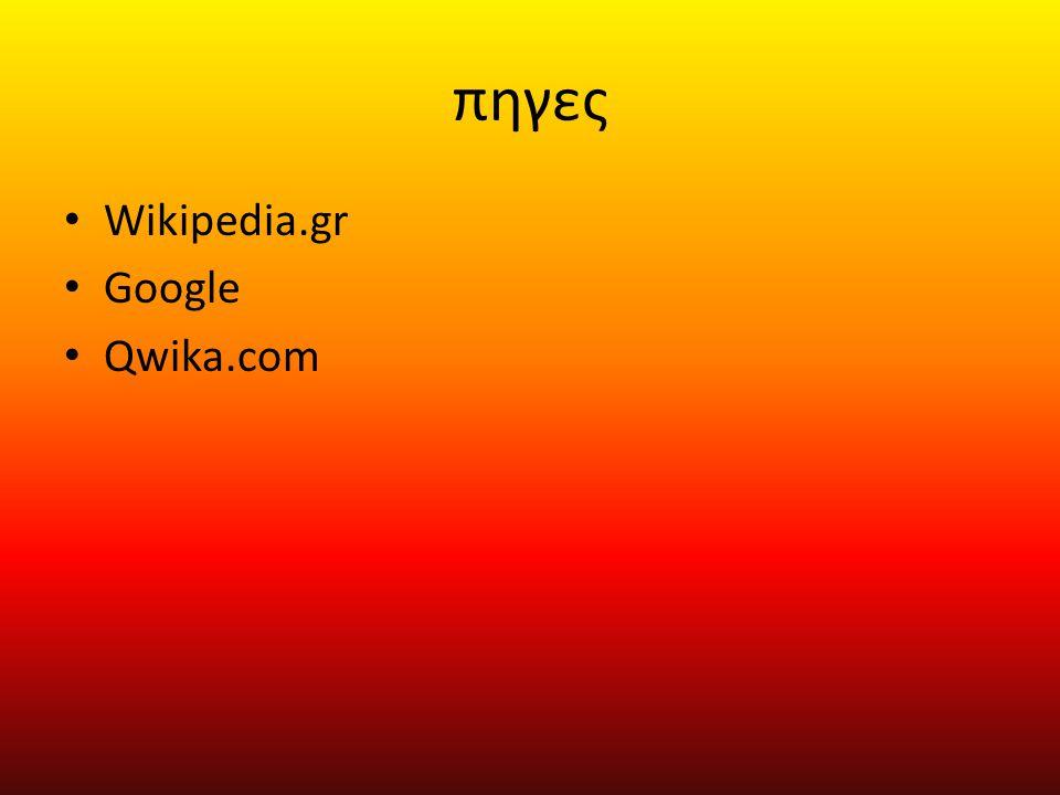 πηγες Wikipedia.gr Google Qwika.com