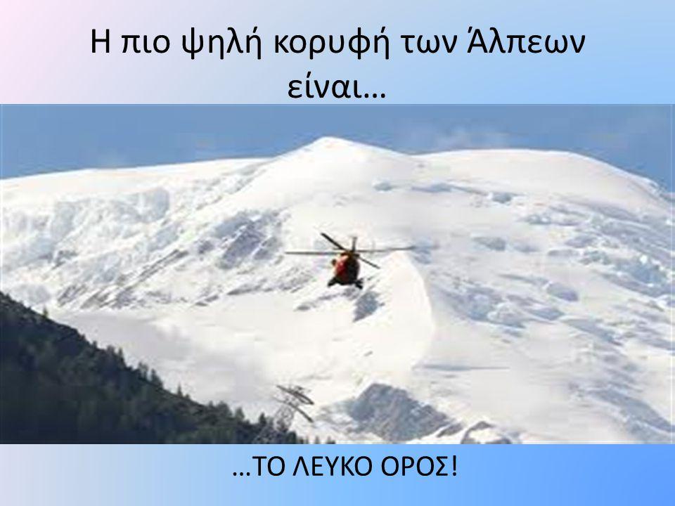 Η πιο ψηλή κορυφή των Άλπεων είναι…