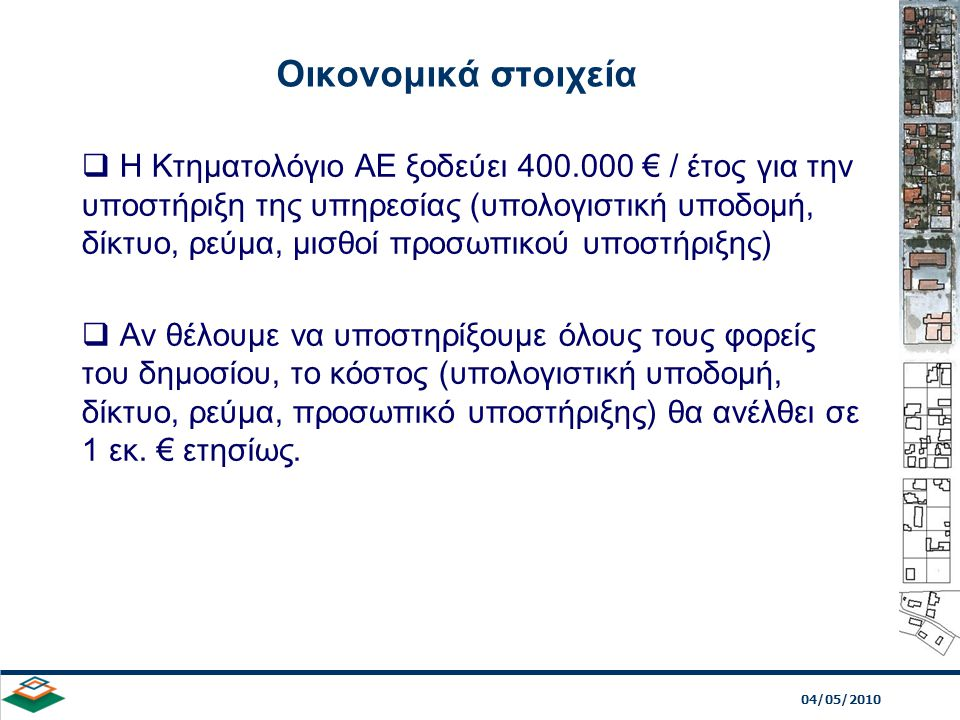 Οικονομικά στοιχεία