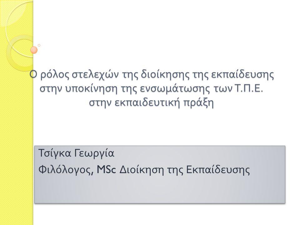 Τσίγκα Γεωργία Φιλόλογος, MSc Διοίκηση της Εκπαίδευσης