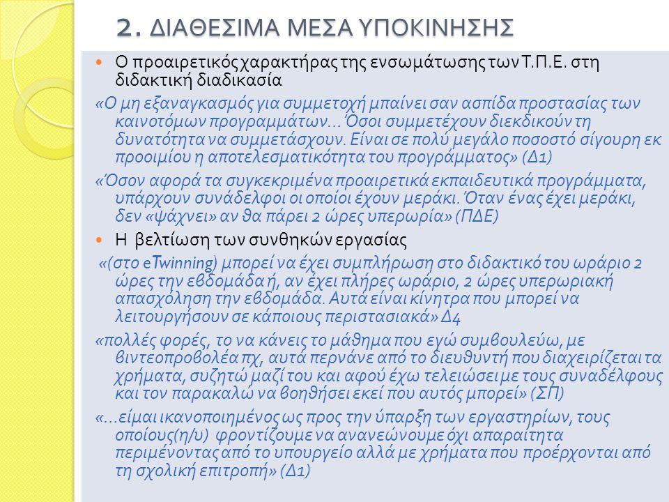 2. ΔΙΑΘΕΣΙΜΑ ΜΕΣΑ ΥΠΟΚΙΝΗΣΗΣ