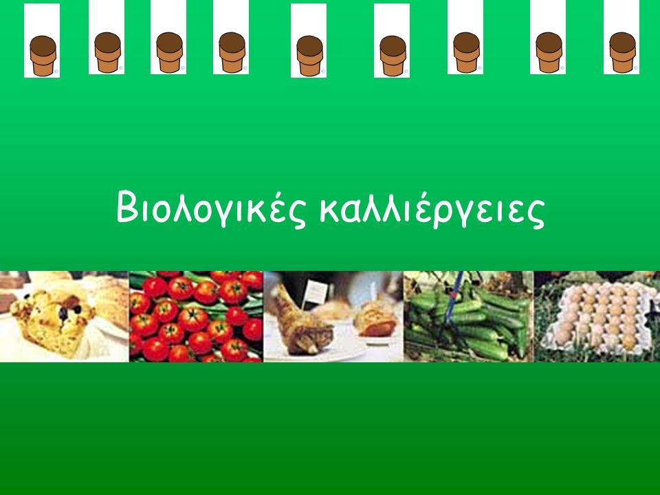 Βιολογικές καλλιέργειες