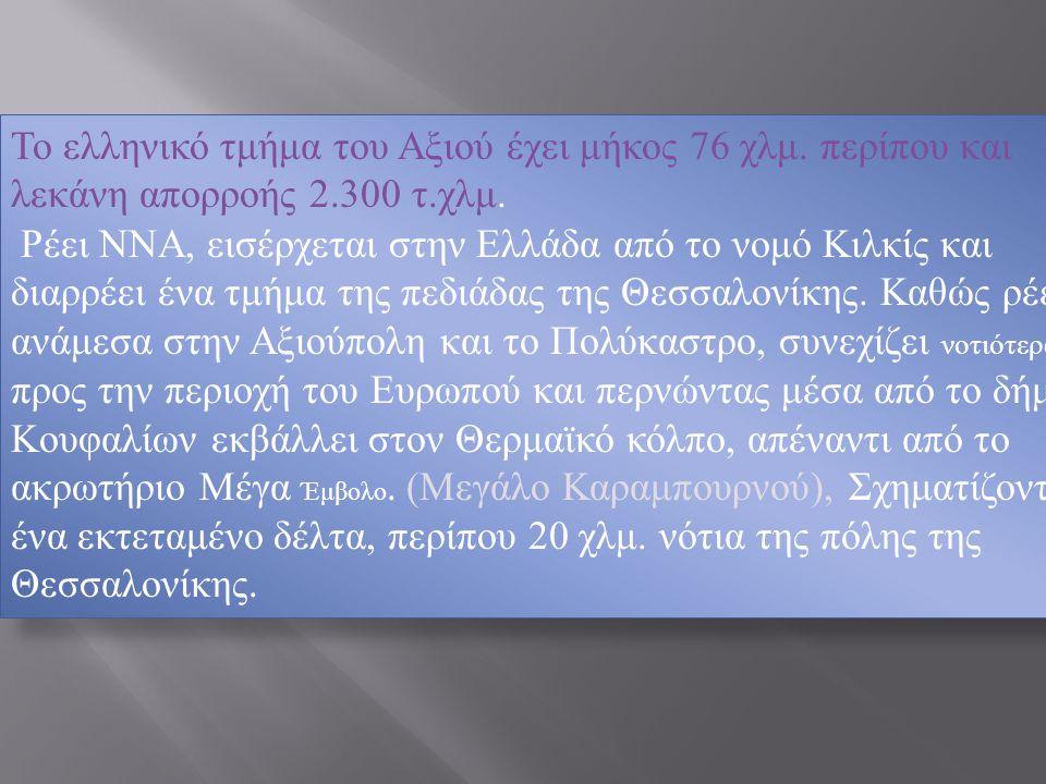 Το ελληνικό τμήμα του Αξιού έχει μήκος 76 χλμ