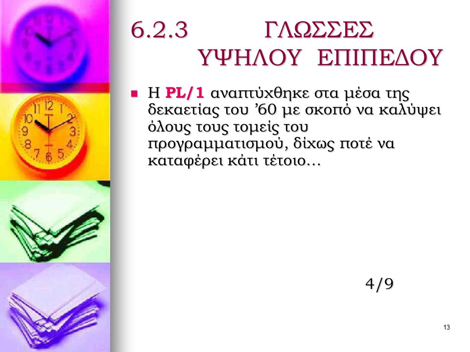 6.2.3 ΓΛΩΣΣΕΣ ΥΨΗΛΟΥ ΕΠΙΠΕΔΟΥ