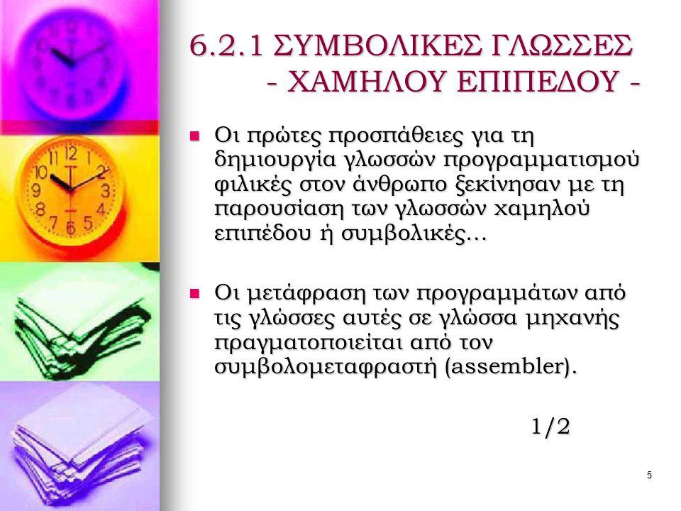 6.2.1 ΣΥΜΒΟΛΙΚΕΣ ΓΛΩΣΣΕΣ - ΧΑΜΗΛΟΥ ΕΠΙΠΕΔΟΥ -