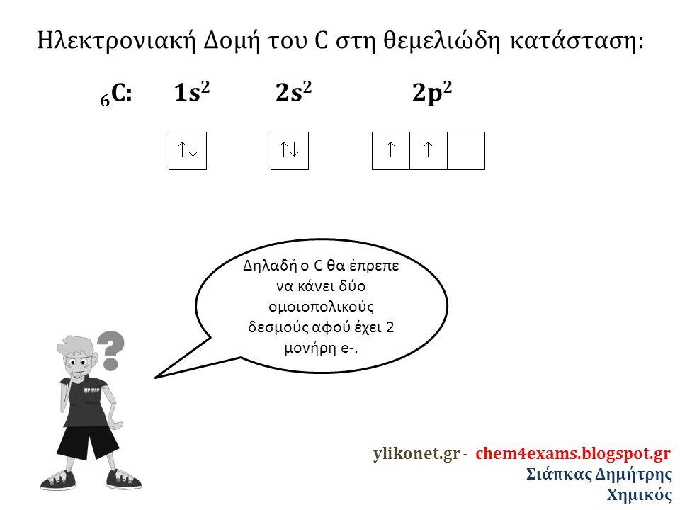 Ηλεκτρονιακή Δομή του C στη θεμελιώδη κατάσταση: 6C: 1s2 2s2 2p2