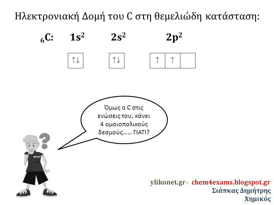 Όμως ο C στις ενώσεις του, κάνει 4 ομοιοπολικούς δεσμούς…… ΓΙΑΤΙ