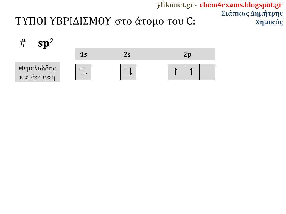 ΤΥΠΟΙ ΥΒΡΙΔΙΣΜΟΥ στο άτομο του C:  sp2