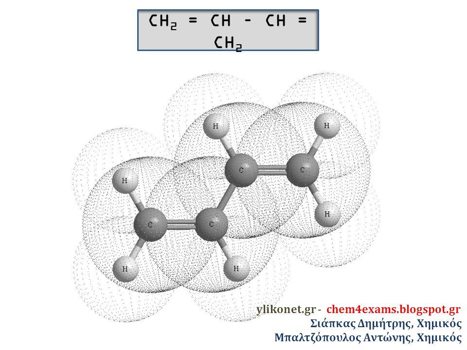 CH2 = CH – CH = CH2 ylikonet.gr - chem4exams.blogspot.gr
