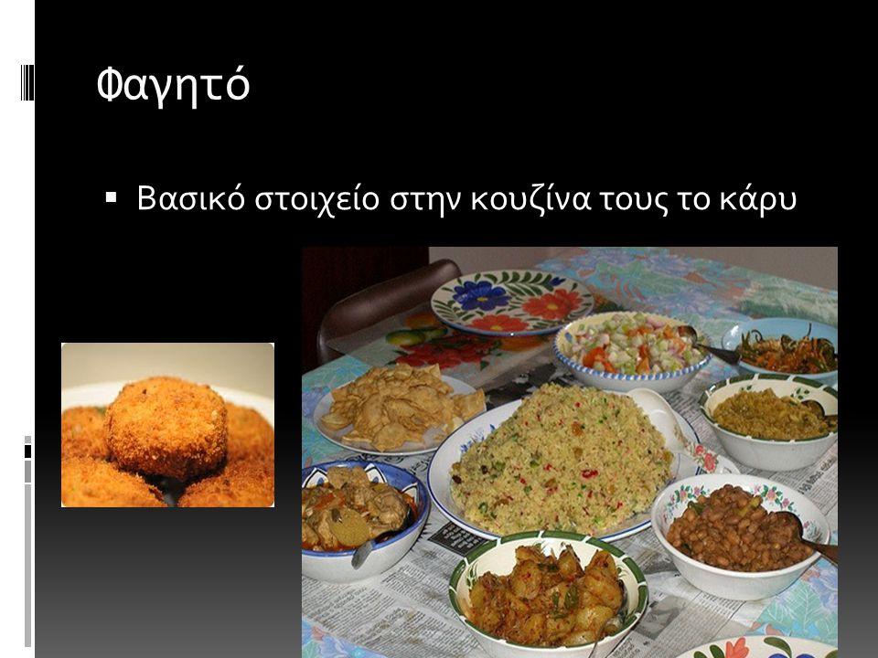 Φαγητό Βασικό στοιχείο στην κουζίνα τους το κάρυ