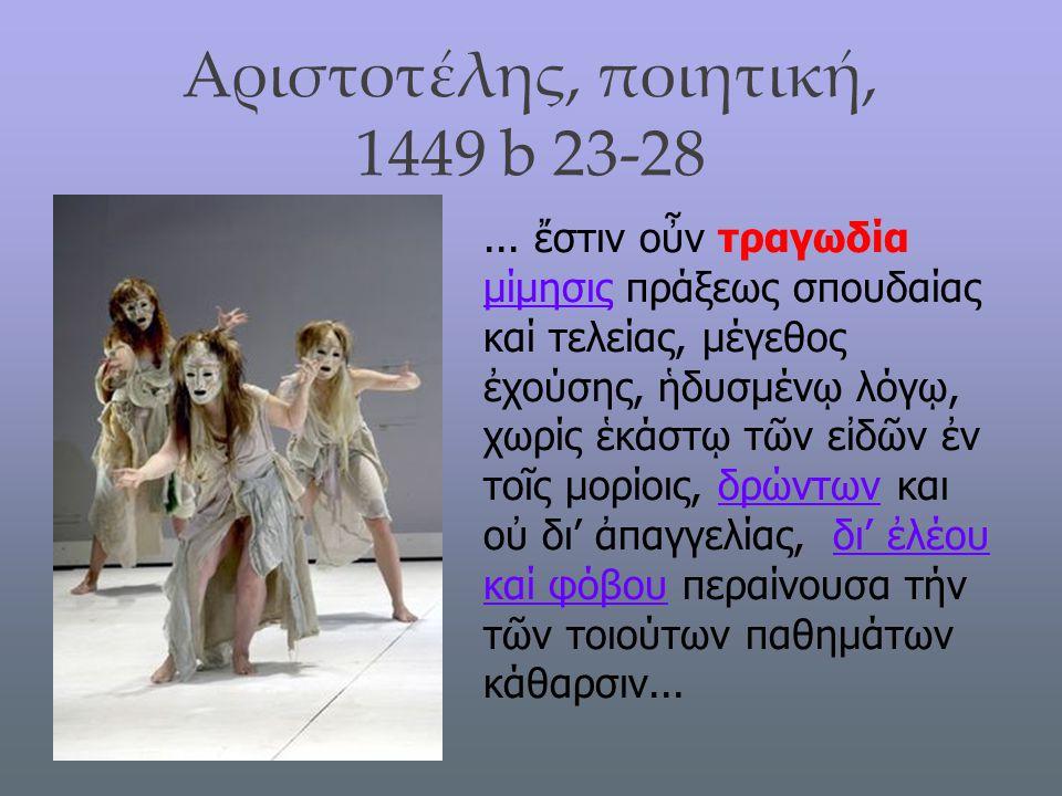 Αριστοτέλης, ποιητική, 1449 b 23-28