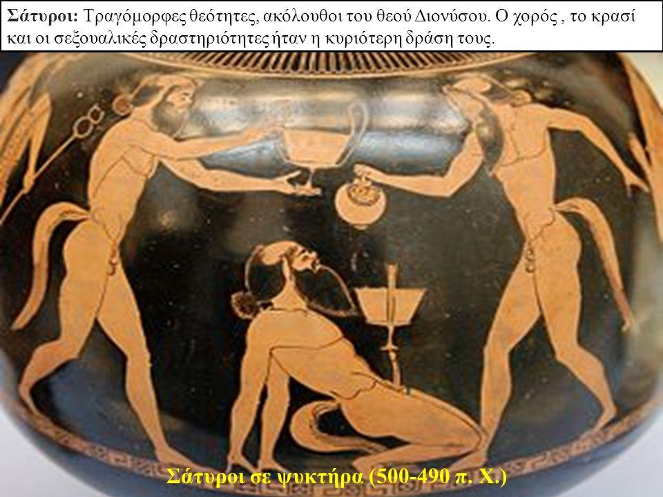Σάτυροι σε ψυκτήρα (500-490 π. Χ.)