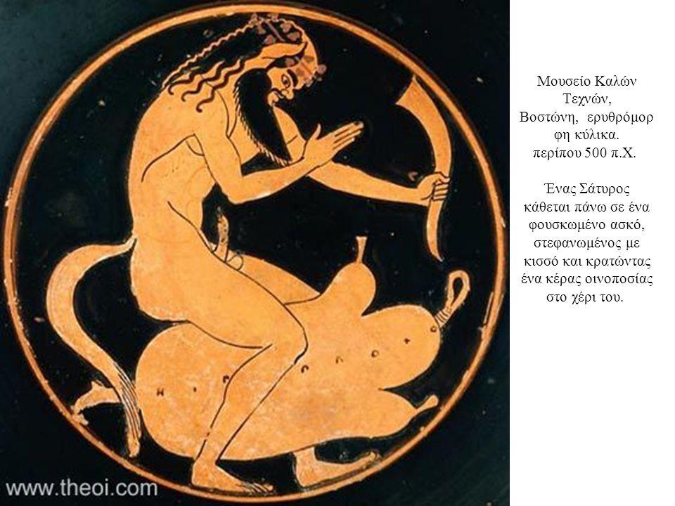 Μουσείο Καλών Τεχνών, Βοστώνη, ερυθρόμορφη κύλικα. περίπου 500 π. Χ