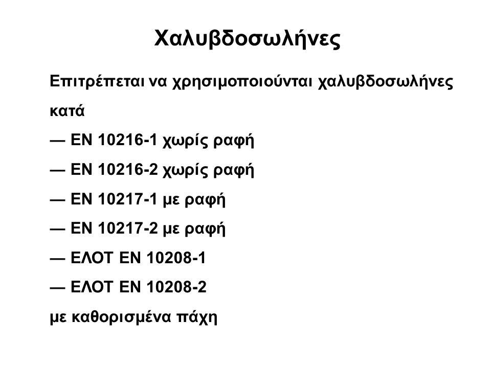 Xαλυβδοσωλήνες Eπιτρέπεται να χρησιμοποιούνται χαλυβδοσωλήνες κατά