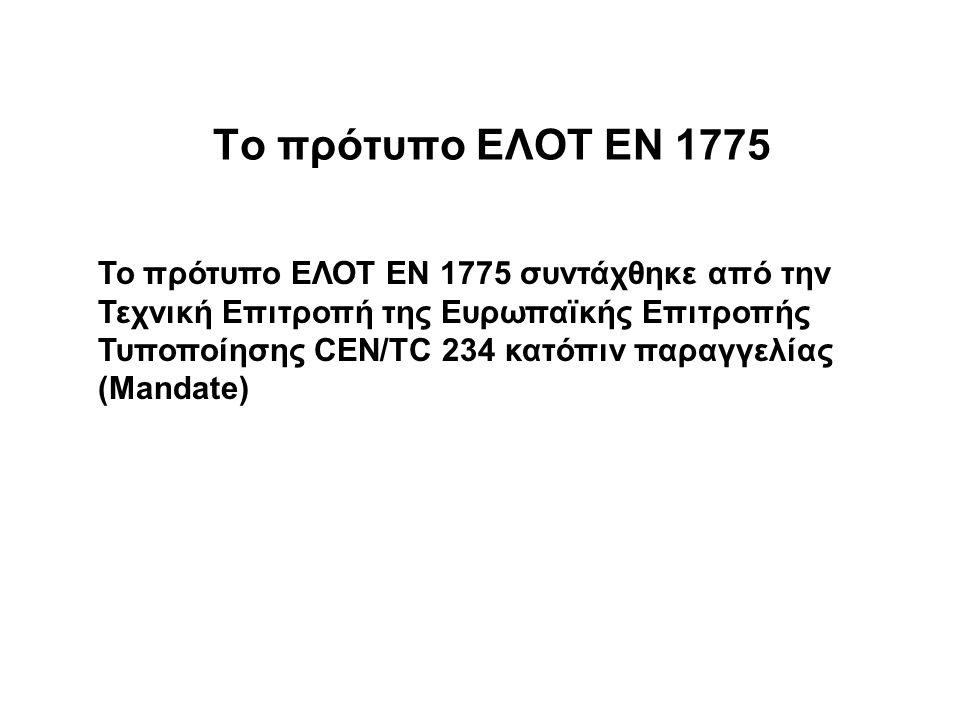 Το πρότυπο ΕΛΟΤ ΕΝ 1775