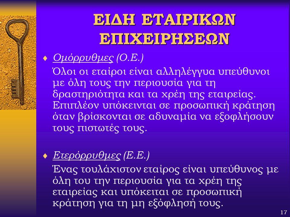 ΕΙΔΗ ΕΤΑΙΡΙΚΩΝ ΕΠΙΧΕΙΡΗΣΕΩΝ