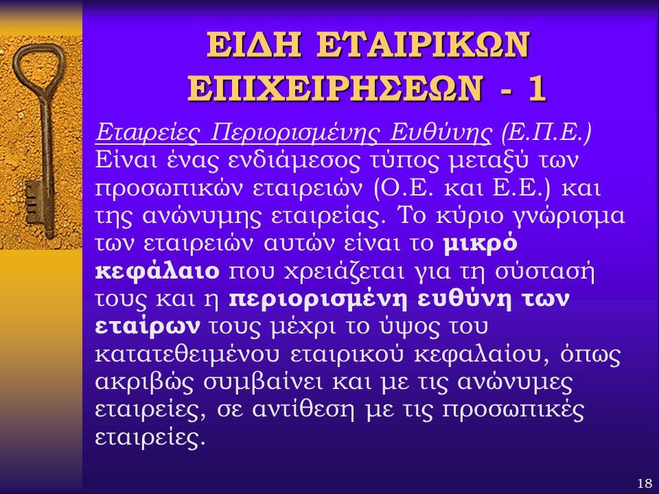 ΕΙΔΗ ΕΤΑΙΡΙΚΩΝ ΕΠΙΧΕΙΡΗΣΕΩΝ - 1