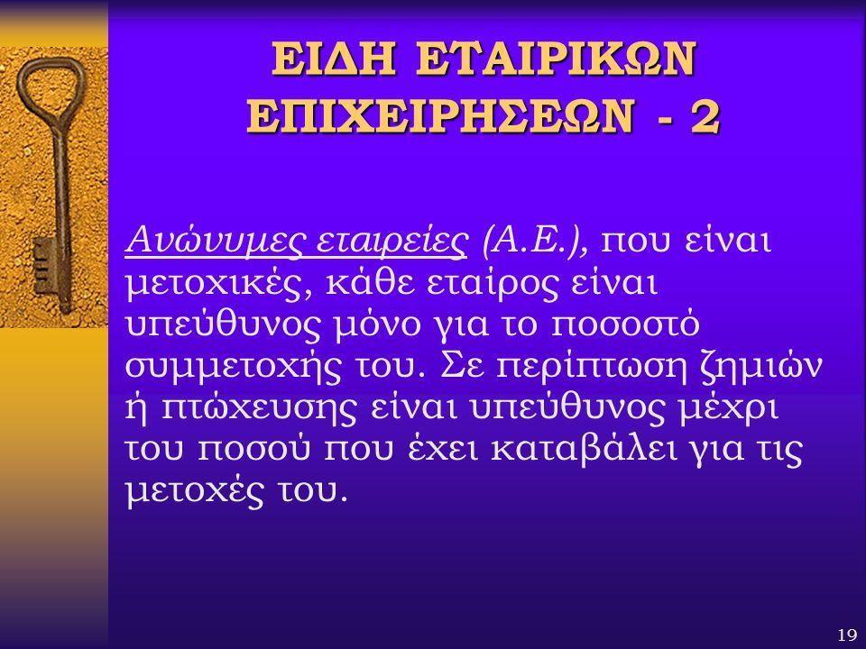 ΕΙΔΗ ΕΤΑΙΡΙΚΩΝ ΕΠΙΧΕΙΡΗΣΕΩΝ - 2