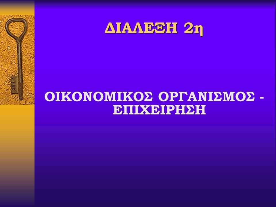 ΟΙΚΟΝΟΜΙΚΟΣ ΟΡΓΑΝΙΣΜΟΣ - ΕΠΙΧΕΙΡΗΣΗ
