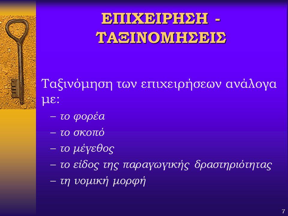 ΕΠΙΧΕΙΡΗΣΗ - ΤΑΞΙΝΟΜΗΣΕΙΣ