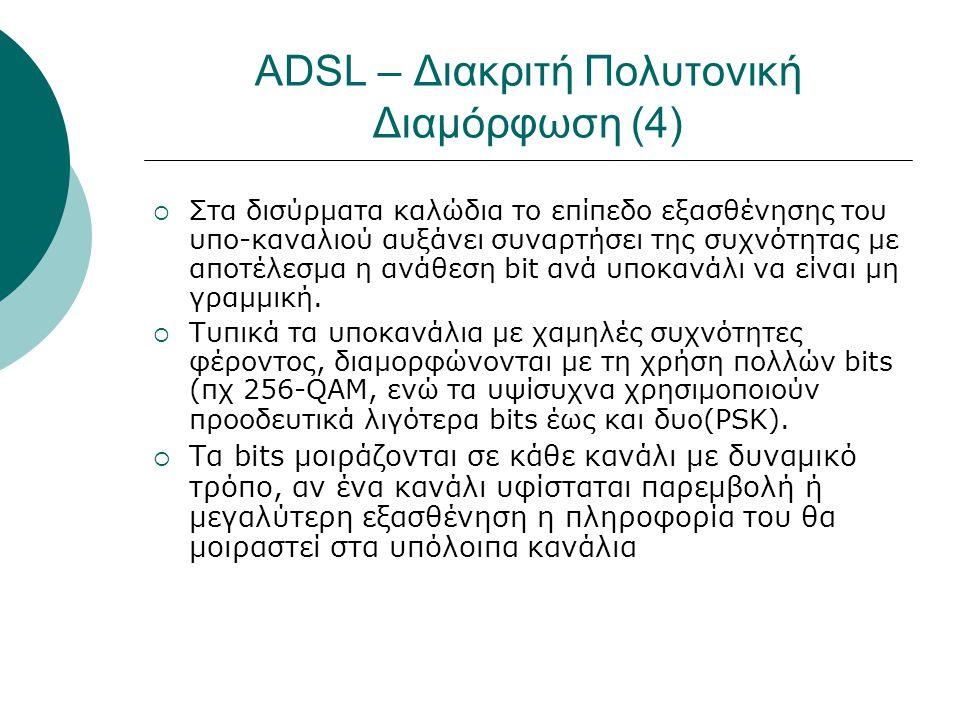 ADSL – Διακριτή Πολυτονική Διαμόρφωση (4)
