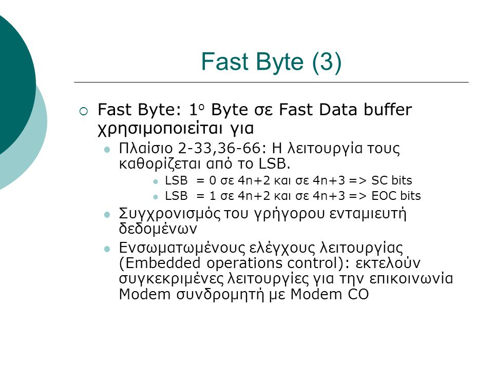 Fast Byte (3) Fast Byte: 1ο Byte σε Fast Data buffer χρησιμοποιείται για. Πλαίσιο 2-33,36-66: Η λειτουργία τους καθορίζεται από το LSB.