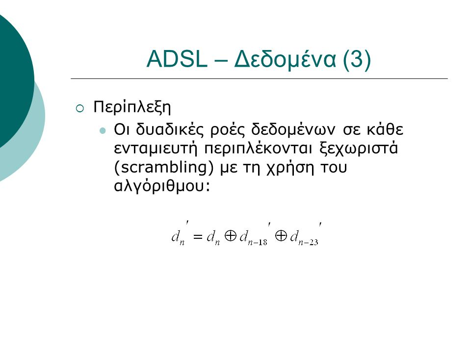ADSL – Δεδομένα (3) Περίπλεξη