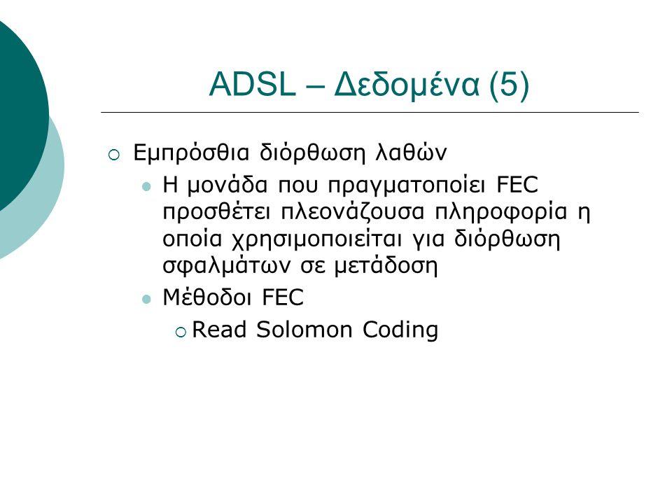 ADSL – Δεδομένα (5) Εμπρόσθια διόρθωση λαθών