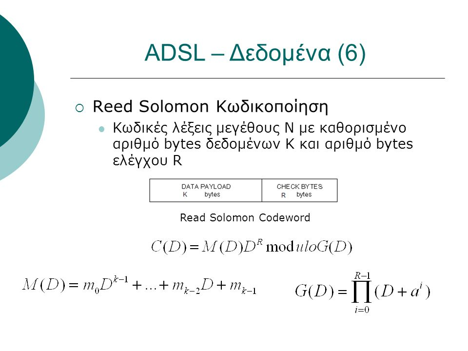 ADSL – Δεδομένα (6) Reed Solomon Κωδικοποίηση
