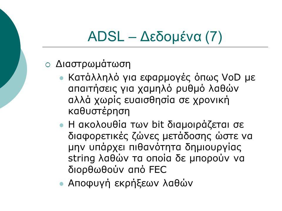 ADSL – Δεδομένα (7) Διαστρωμάτωση