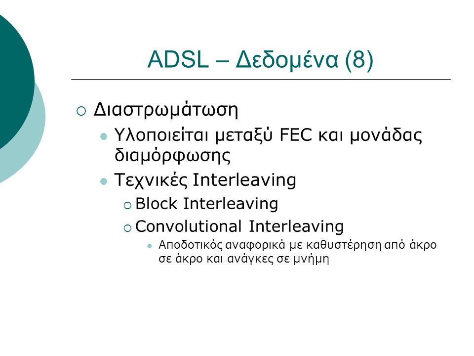ADSL – Δεδομένα (8) Διαστρωμάτωση