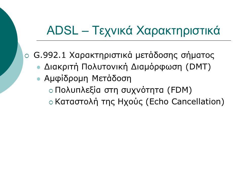 ADSL – Τεχνικά Χαρακτηριστικά