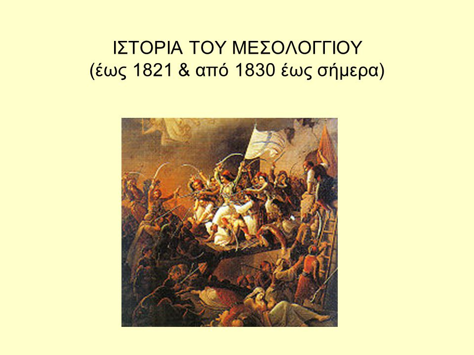 ΙΣΤΟΡΙΑ ΤΟΥ ΜΕΣΟΛΟΓΓΙΟΥ (έως 1821 & από 1830 έως σήμερα)