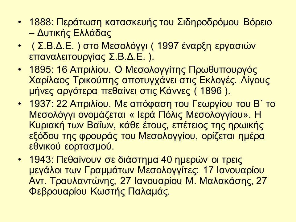 1888: Περάτωση κατασκευής του Σιδηροδρόμου Βόρειο – Δυτικής Ελλάδας