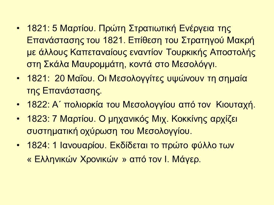 1821: 5 Μαρτίου. Πρώτη Στρατιωτική Ενέργεια της Επανάστασης του 1821