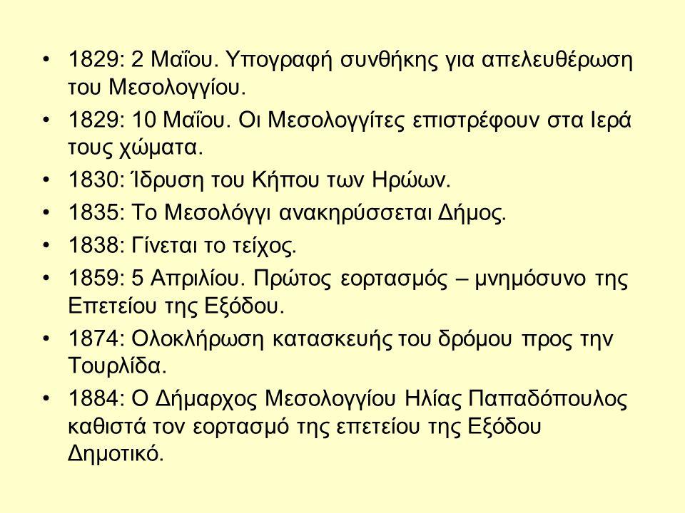 1829: 2 Μαΐου. Υπογραφή συνθήκης για απελευθέρωση του Μεσολογγίου.