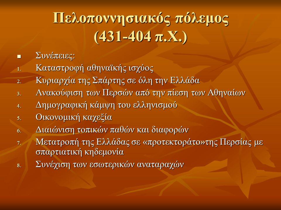 Πελοποννησιακός πόλεμος (431-404 π.Χ.)