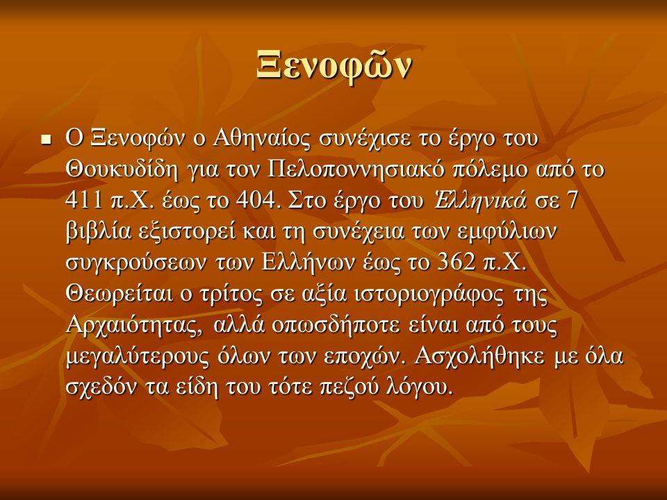 Ξενοφῶν