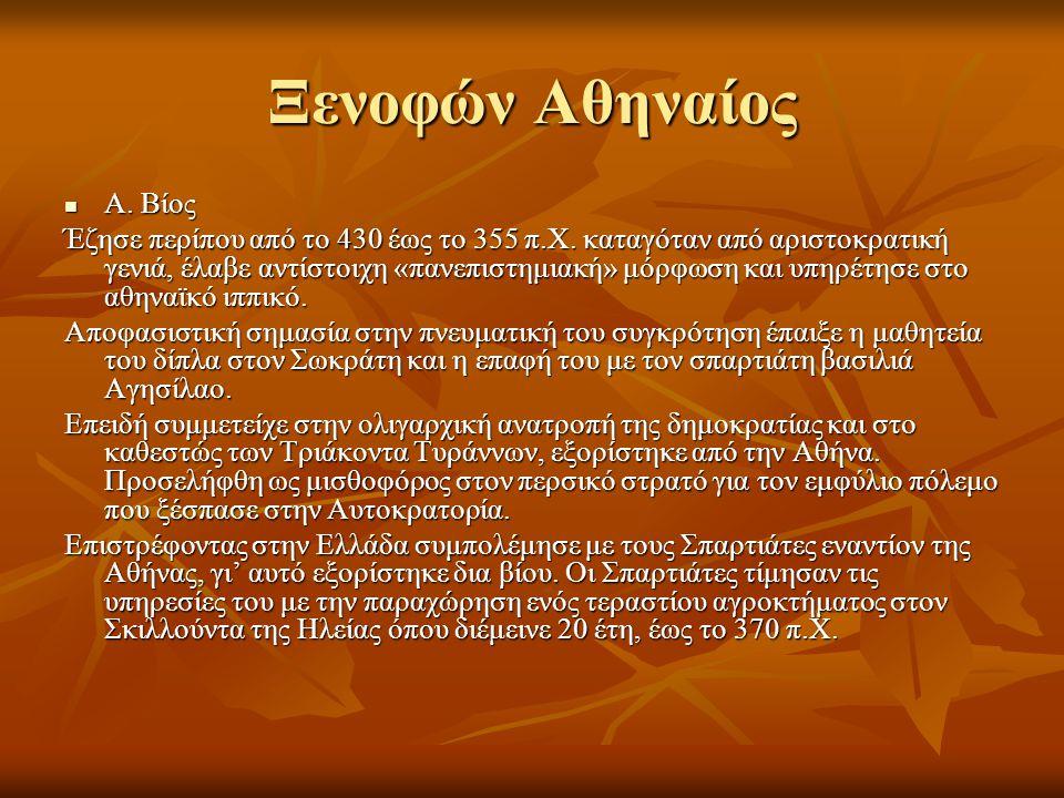 Ξενοφών Αθηναίος Α. Βίος