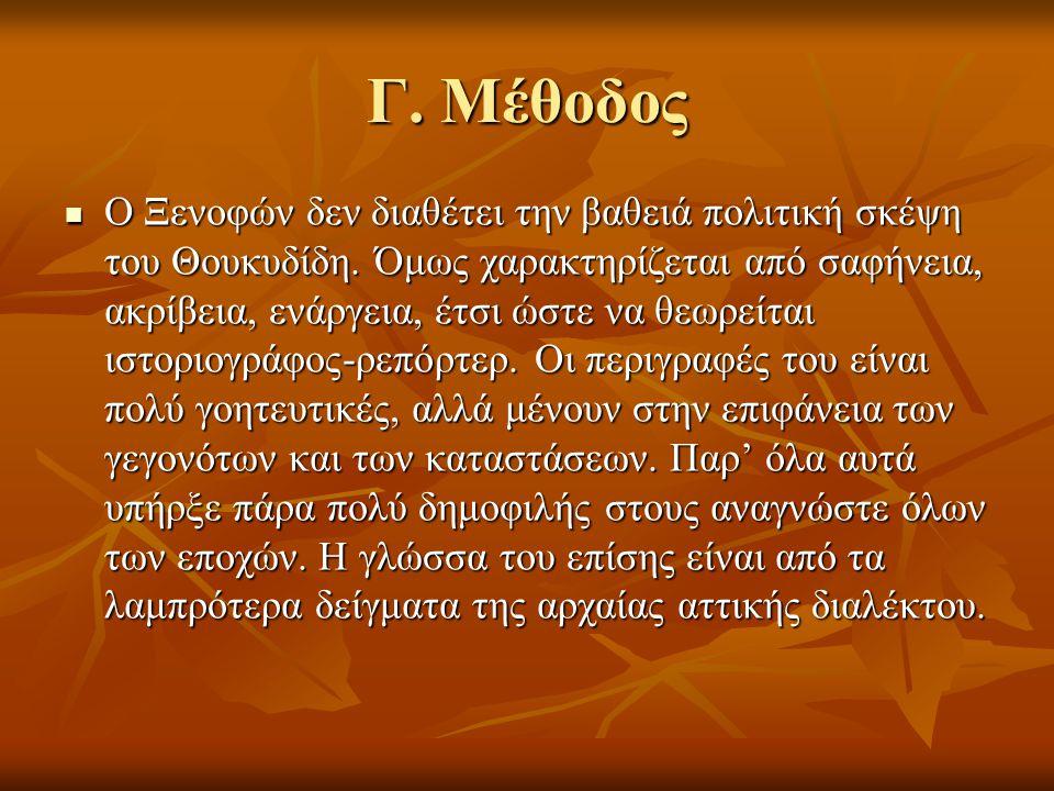 Γ. Μέθοδος