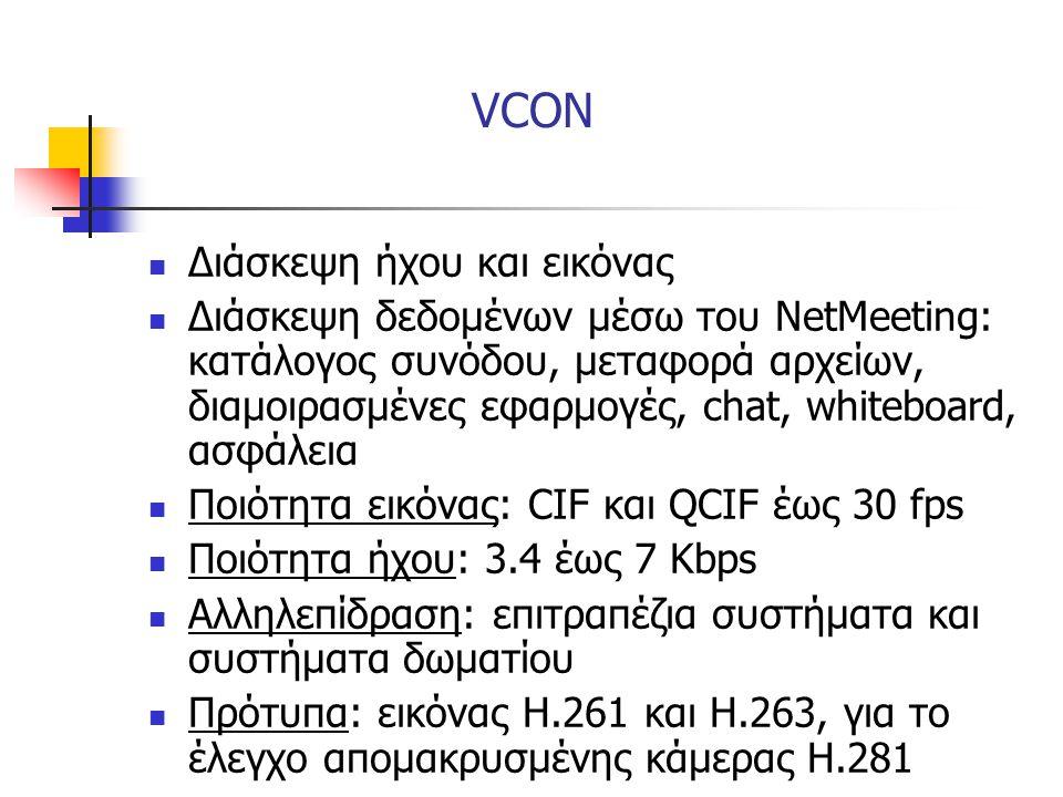 VCON Διάσκεψη ήχου και εικόνας