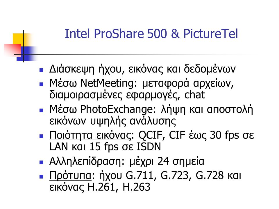 Intel ProShare 500 & PictureTel