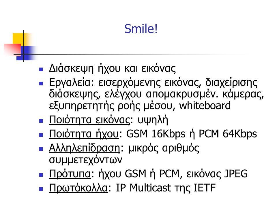 Smile! Διάσκεψη ήχου και εικόνας