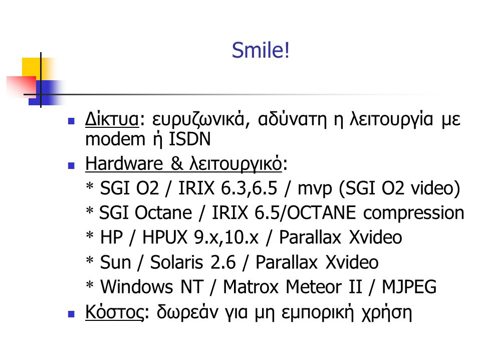 Smile! Δίκτυα: ευρυζωνικά, αδύνατη η λειτουργία με modem ή ISDN