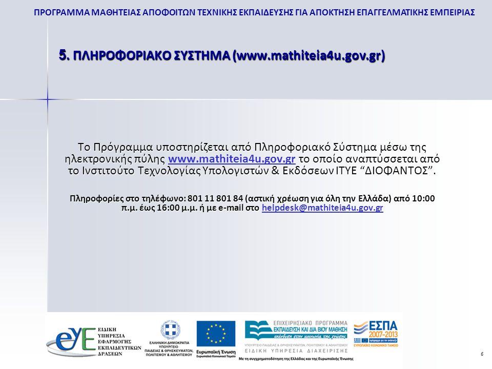 5. ΠΛΗΡΟΦΟΡΙΑΚΟ ΣΥΣΤΗΜΑ (www.mathiteia4u.gov.gr)